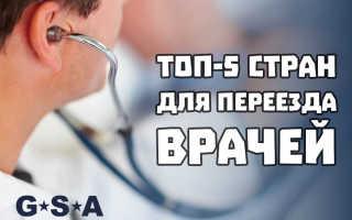 Как найти работу для врачей с российским дипломом в Болгарии