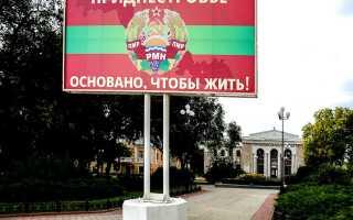 Как найти работу  в Приднестровье