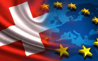 Входит ли Швейцария в ЕС