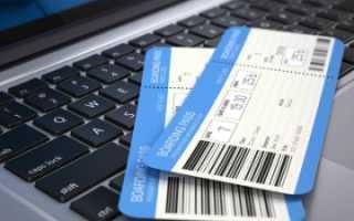 Электронный билет на самолет: как пользоваться и получить его
