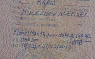 Оформление визы и поездка в Гамбию