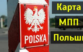 Въезд в Польшу из Калининграда по карте МПП без оформления визы