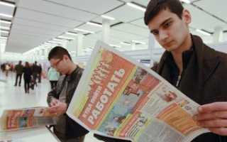Уровень безработицы в Крыму: размер и выплата пособий
