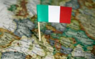 Стажировка в Италии  для студентов и специалистов