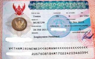 Сколько можно находится в Таиланде без визы
