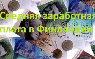 Средняя и минимальная зарплата в Финляндии