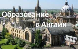 Получение образования в Англии