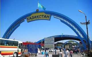 Правила пересечения границы с Казахстаном