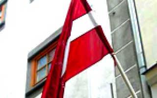 Виза по приглашению в Латвию