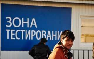 Где и как сдать экзамен по русскому языку для получения РВП в России