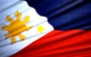 Виза на Филиппины для граждан России