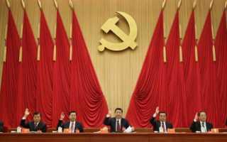 В Китае сейчас коммунизм или социализм