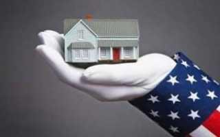 Ипотека в США: процентная ставка