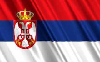 Нужна ли виза в Белград для россиян