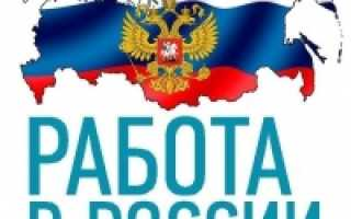 Как найти работу для граждан ДНР в России