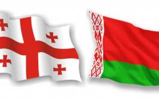 Нужна ли виза для поездки в Грузию белорусам