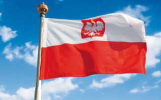 Регистрация для получения визы в Польшу