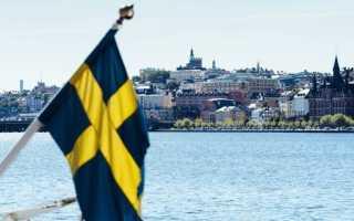 Приглашение в Швецию для гостевой визы: документы и их заполнение