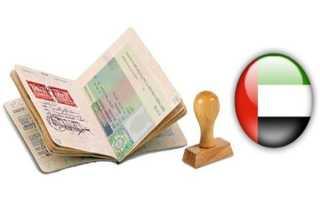 Нужна ли виза для поездки в Шарджу