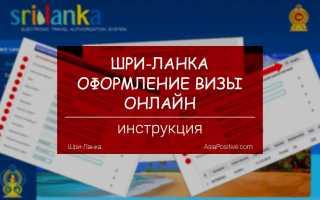Оформление электронной визы на Шри-Ланку для россиян