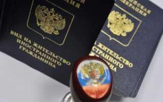 Сдача экзамена для получения вида на жительство в России