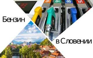 Стоимость бензина в Словении
