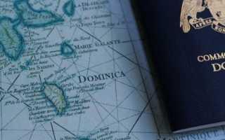 Получение гражданства и паспорта Доминики
