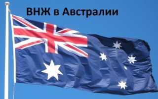 Как получить вид на жительство в Австралии для россиян
