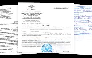 Где заказать и как получить справку о несудимости в Москве и других городах России