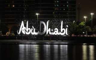 Как найти и устроиться на работу в Абу-Даби