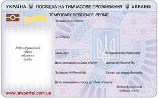Оформление и получение временного вида на жительство на Украине