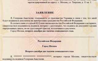 Документы для отказа от гражданства Украины