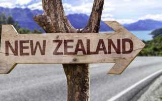 Список профессий для иммиграции в Новую Зеландию