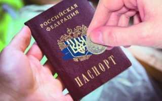 Получение российского гражданства в Крыму