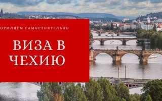 Запись для оформления визы в Чехию
