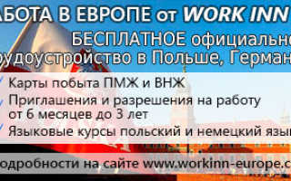 Как найти работу в Литве