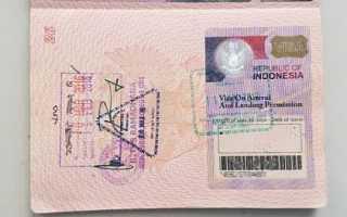 Как оформить визу на Бали и другие острова Индонезии