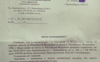 Причины отказа в выдаче загранпаспорта РФ