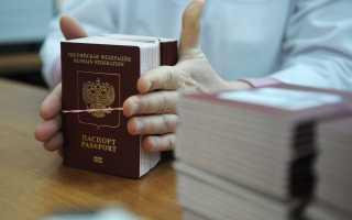 Оформление и получение загранпаспорта в Великом Новгороде
