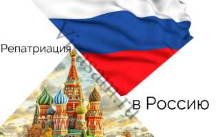 Репатриация и переезд по программе переселения соотечественников в Россию