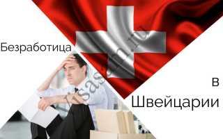 Пособие по безработице в Швейцарии: уровень трудовой занятости населения
