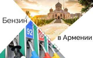 Стоимость бензина в Армении