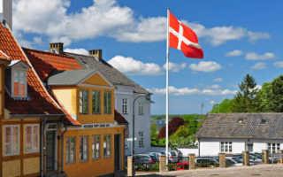 Оформление и получение визы в Данию