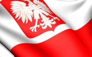 Оформление воеводского приглашения в Польшу на год