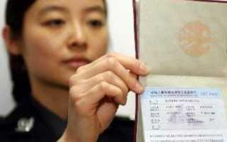 Оформление и получение визы в Китай для россиян