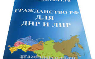 Получение ВНЖ в РФ для гражданам ДНР