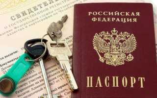 Регистрация и прописка граждан РФ