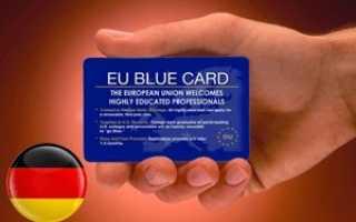 Как получить Blue Card в Германии