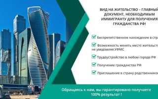 Регистрация и прописка иностранца по ВНЖ