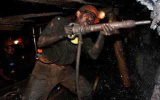 Средняя зарплата шахтёров